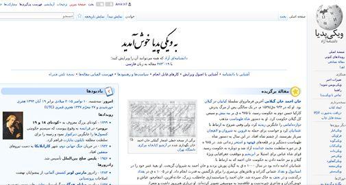هفته پژوهش ویکیپدیا - 7