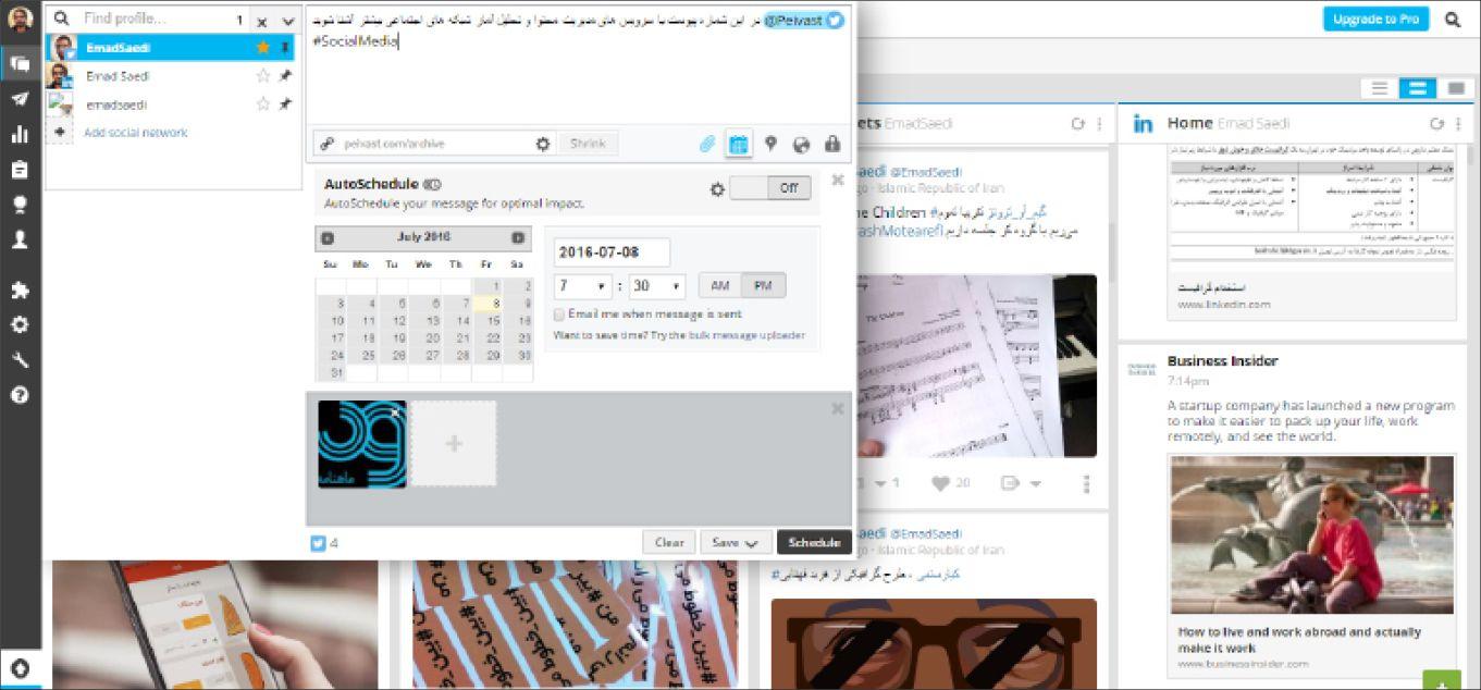 با هوت سوییت میتوان شبکههای توییر، اینستاگرام، فیسبوک، گوگلپلاس و لینکدین را از یک مرکز کنترل کرد