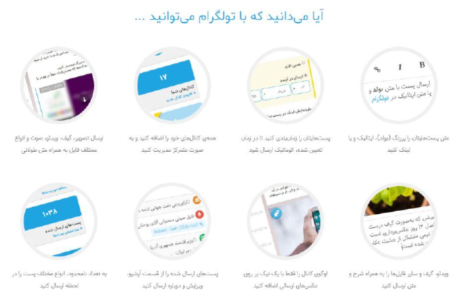 قابلیتهای سرویس ایرانی تولگرام