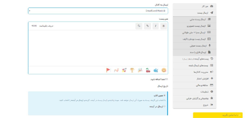 نمایی از فضای کاربری تولگرام هنگام ارسال پست