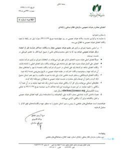 اطلاعیه سازمان نظام صنفی کشور درباره انتخابات شورای مرکزی کشور