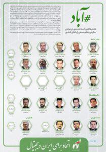 کاندیداهای انتخابات شورای مرکزی نصر کشور