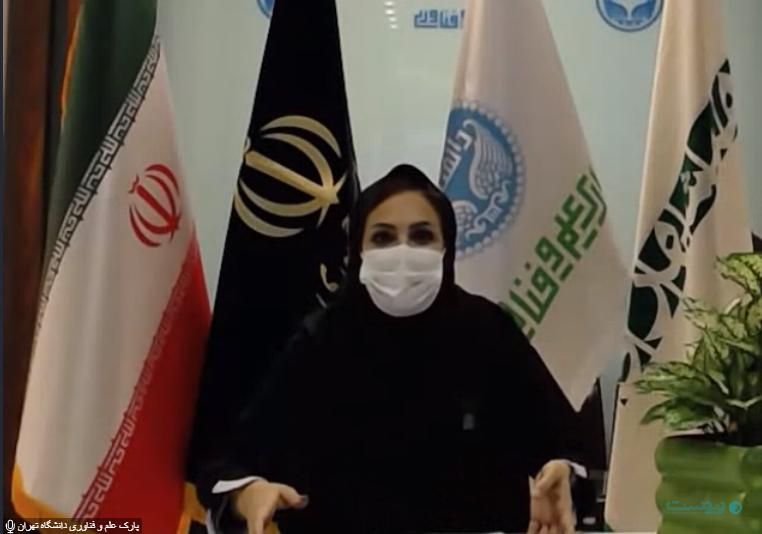 فاطمه صداقتفر، معاون مرکز نوآوری و کارآفرینی پارک علم و فناوری دانشگاه تهران