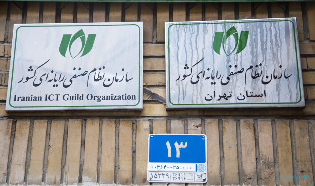 مطالبات صنفی کبیره مشاوران - انتخابات سازمان نظام صنفی رایانهای