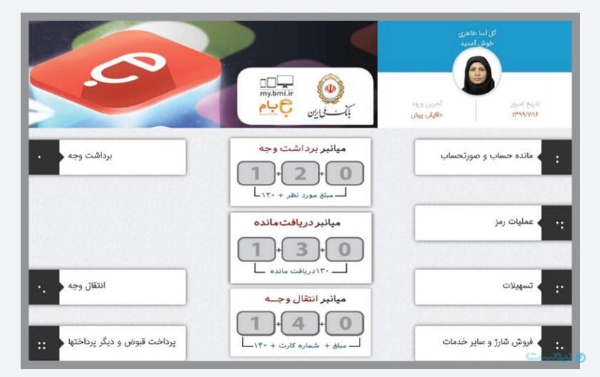 منوی دستگاه خودپرداز هوشمند بانک ملی برای نابینایان