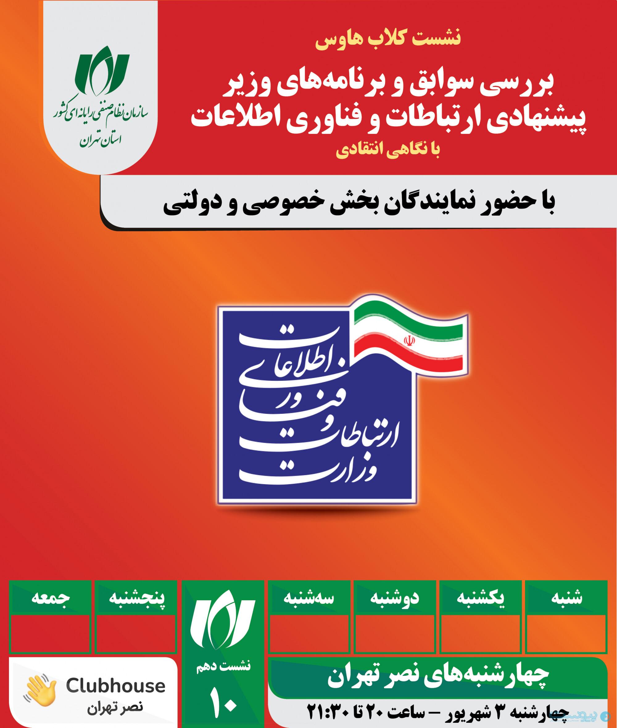 پوستر نشست کلابهاوس سازمان نظام صنفی نصر تهران