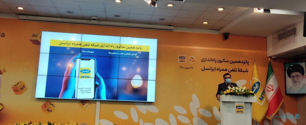 سهام ایرانسل در بازار بورس ایران عرضه میشود