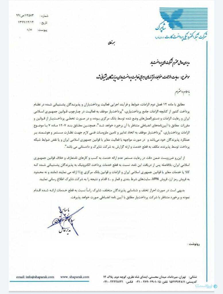 نامه ابلاغ شده از سوی شاپرک به شرکتهای پرداختیاری مبنی بر ممنوعیت فعالیت در حوزه رمزارزها