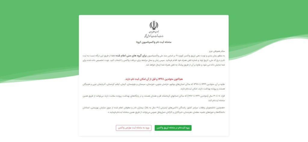 مشکل شبکه ارتباطی وزارت بهداشت در تهران رفع شد