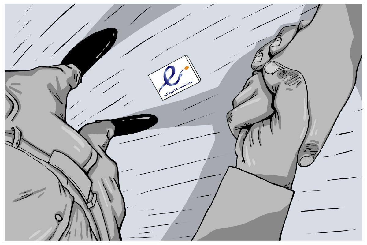آیا پذیرندگان پرداختیاری ملزم به دریافت نماد اعتماد الکترونیکی خواهند شد؟