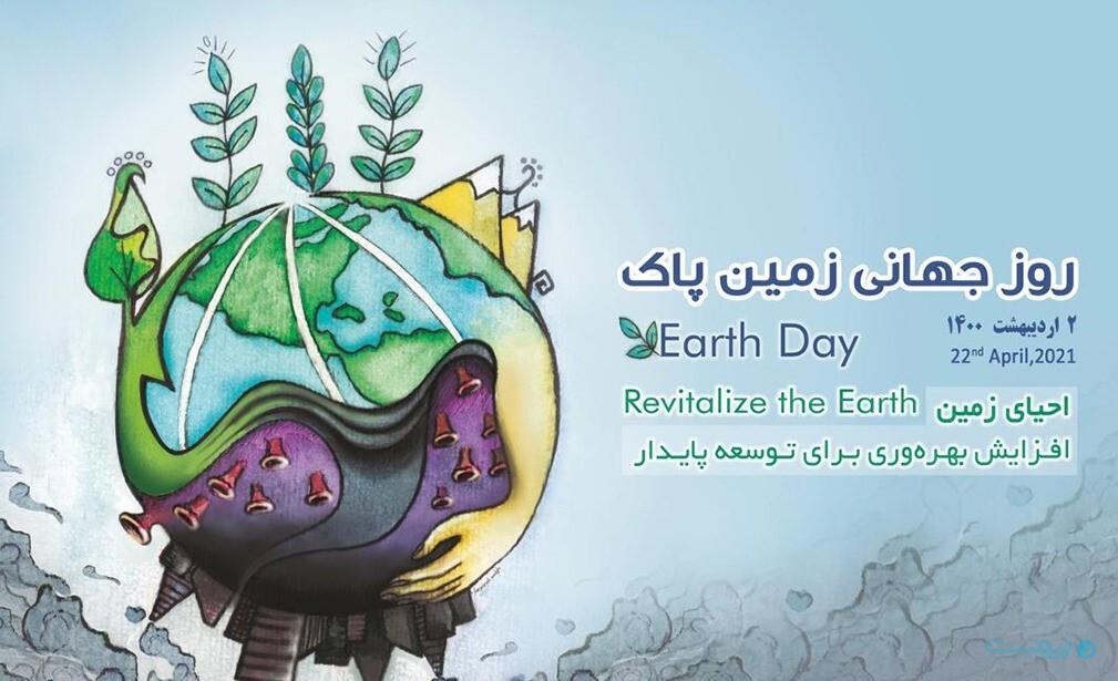 همکاری ایرانسل و سازمان محیطزیست به مناسبت روز جهانی زمین