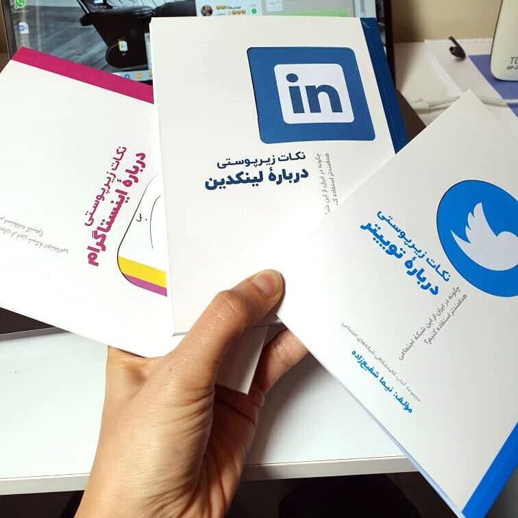 نکات زیرپوستی درباره شبکههای اجتماعی