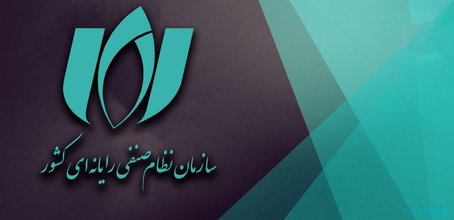 نتایج انتخابات سازمان نظام صنفی رایانهای در ۵ استان مشخص شد